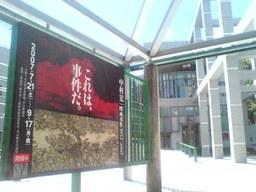Nakamura_hiroshi_ten