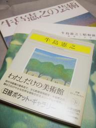 Ushijima_bon