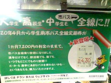 Bus_yasui_yo