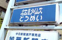 Nagoya_times