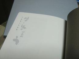Ushijima_tsuitou