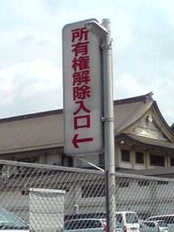 Syoyuuken_kaizyo_entrance_2