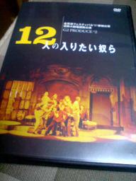 12nin_no_hairitai_yatsura