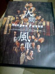 Ningen_fusha_2000