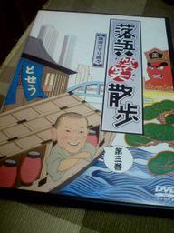 Rakugo_warawara_sannpo_ryuraku