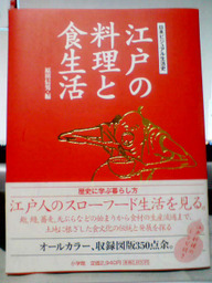 Edo_no_ryori_to_shokuseikatsu