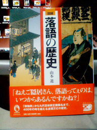 History_of_rakugo
