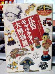 Koukoku_kyara_daihakubutukan