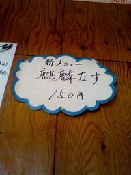Kirin_nasu