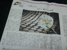 Asahi_kizi