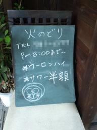 Hinodori