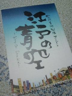 Edo_no_aozora