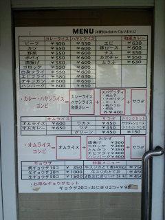 Kichomen_na_menu
