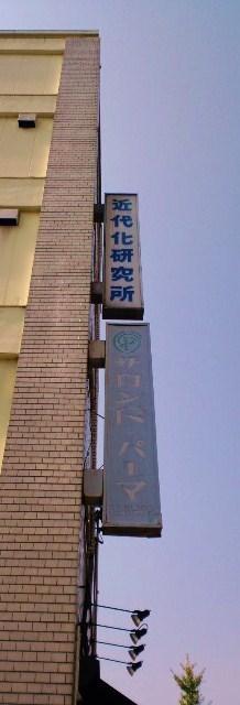 Bakuzen
