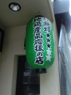 Midori_chochin
