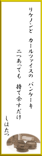 Tanzaku3