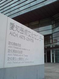 Aichikenbizyutukan01