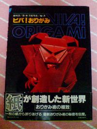Viva_origami_1