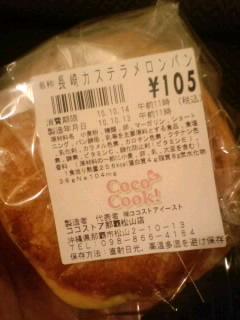 混迷を極めるメロンパン。