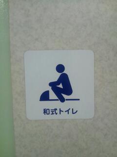 トイレ看板に関する軽い考察 その20