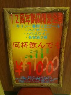 何杯飲んでも11万円。