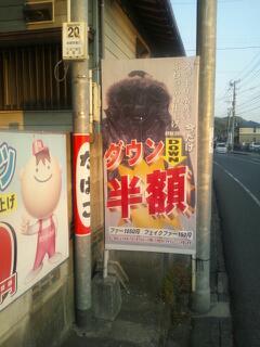 ダジャレ大国日本 その6