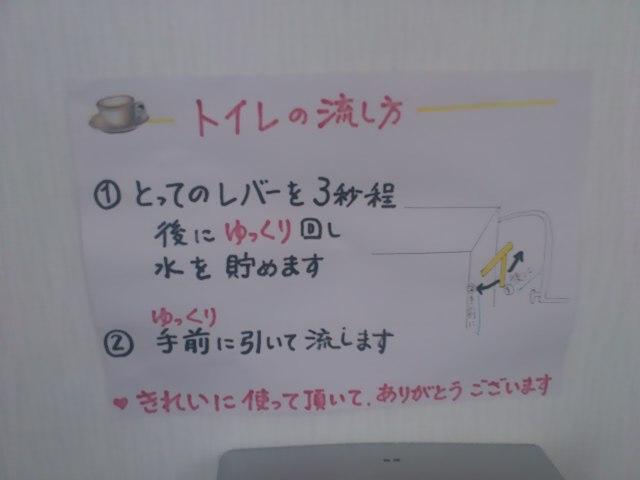 コマンド入力型トイレ