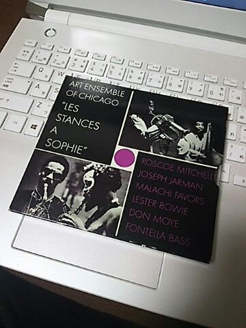 【買ったら聴こう00026】Les stances a Sophie/ Art ensemble of Chicago