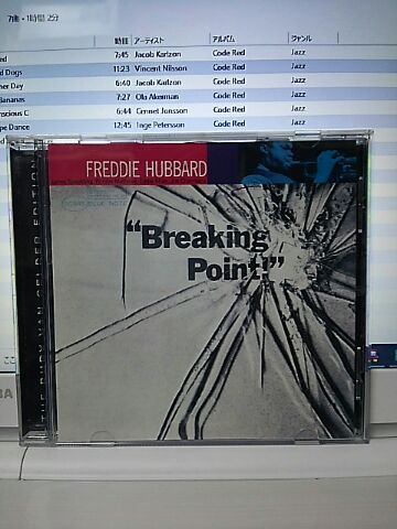 【買ったら聴こう00095】Breaking point!/Freddie Hubbard