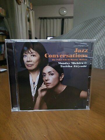 【買ったら聴こう00138】Jazz conversations/Monday満ちる & 秋吉敏子