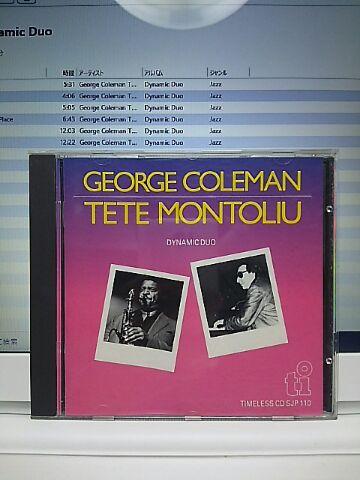 【買ったら聴こう00142】dynamic duo/George Coleman & Tete Montoliu