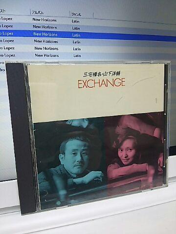 【買ったら聴こう00144】Exchange/三宅榛名&山下洋輔