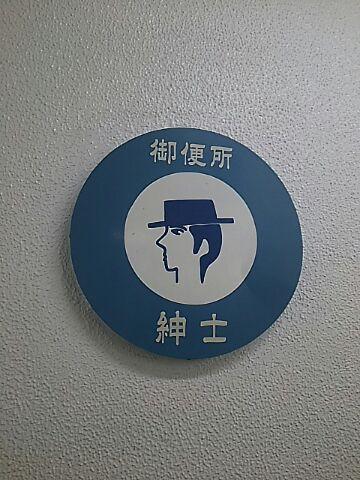 松山駅のトイレ看板。